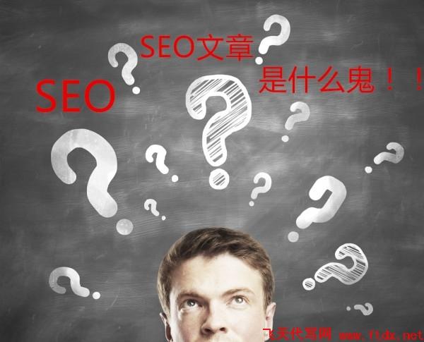 SEO文章是什么?为什么要找原创代写